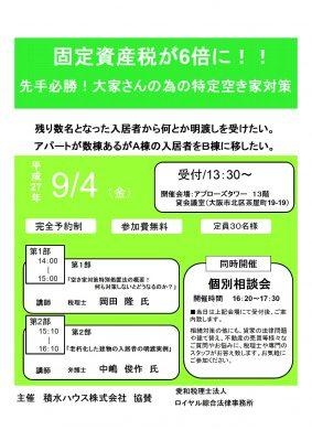 9月4日セミナー資料
